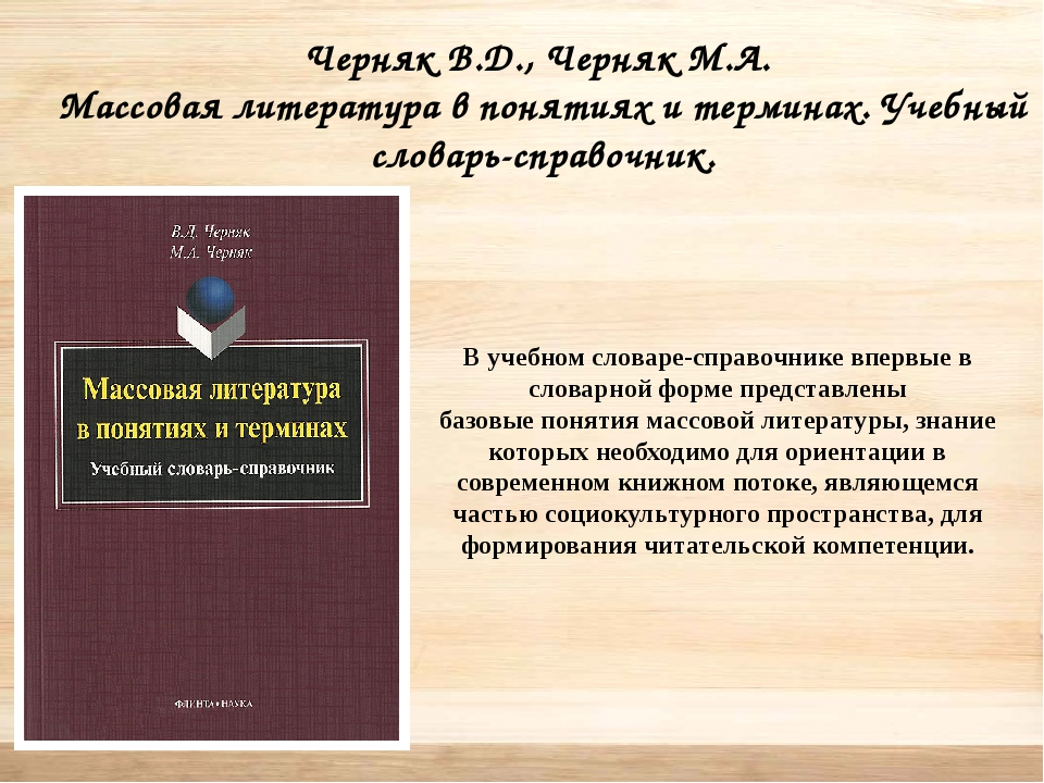 Черняк В.Д., Черняк М.А. Массовая литература в понятиях и терминах. Учебный...