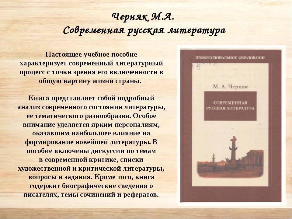 Черняк М.А. Современная русская литература Настоящее учебное пособие характе...