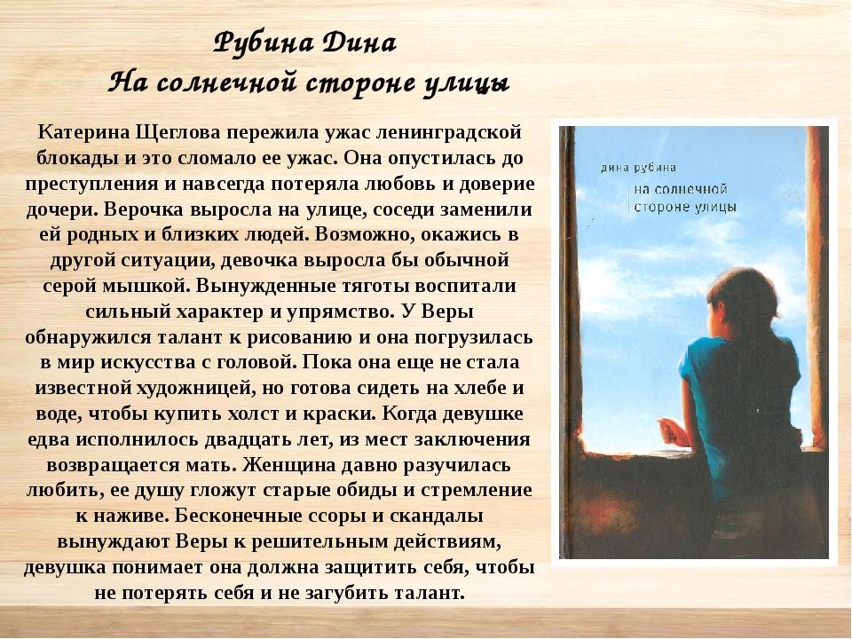 Рубина Дина На солнечной стороне улицы Катерина Щеглова пережила ужас ленинг...