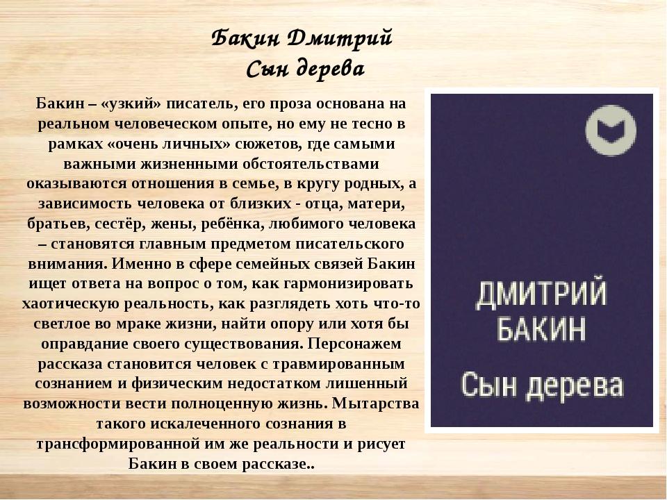 Бакин Дмитрий Сын дерева Бакин – «узкий» писатель, его проза основана на реал...