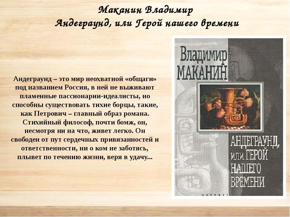 Андеграунд – это мир неохватной «общаги» под названием Россия, в ней не выжив...