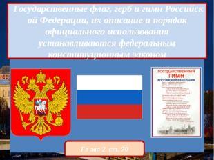 герб гимн и флаг российской федерации описание порядок использования расскажем самых необычных