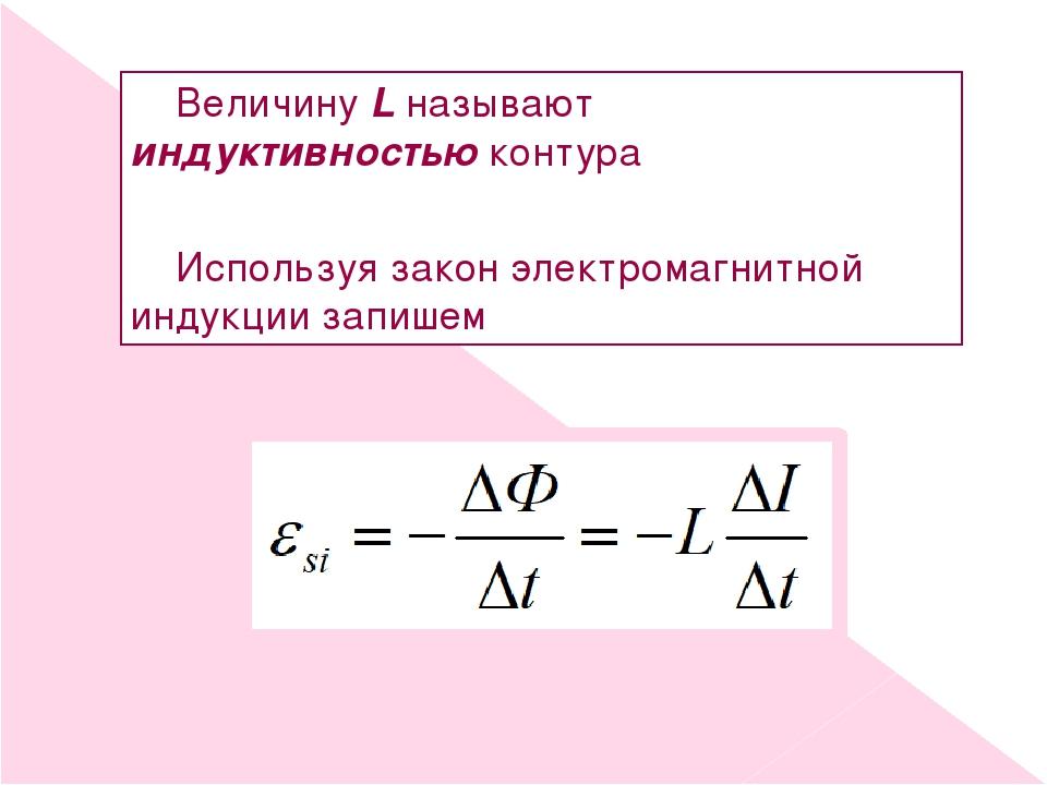 Величину L называют индуктивностью контура Используя закон электромагнитной...