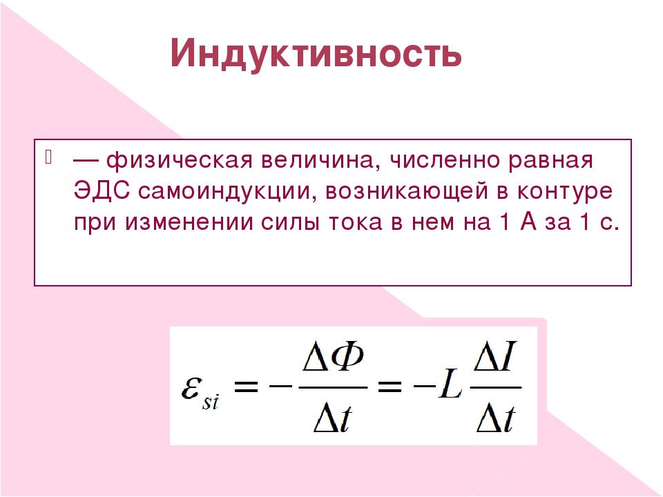Индуктивность — физическая величина, численно равная ЭДС самоиндукции, возник...