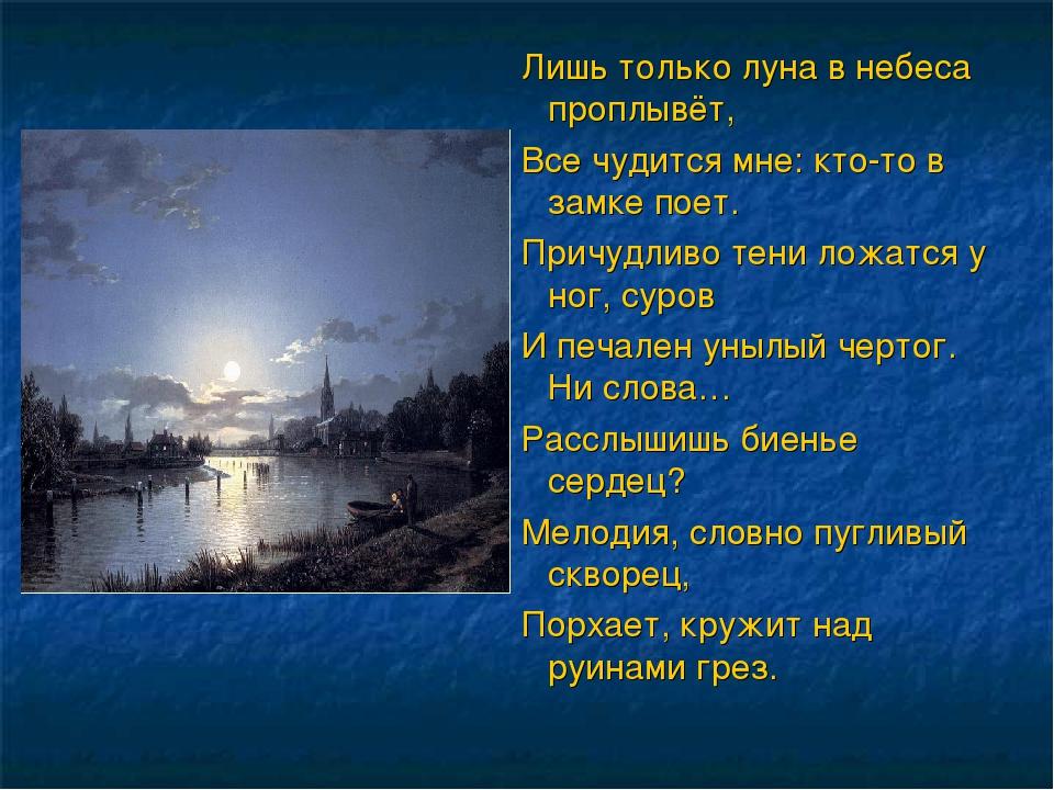 Лишь только луна в небеса проплывёт, Все чудится мне: кто-то в замке поет. Пр...