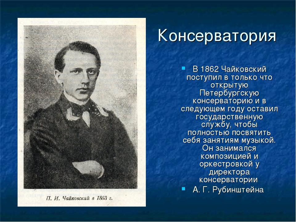 Консерватория В 1862 Чайковский поступил в только что открытую Петербургскую...