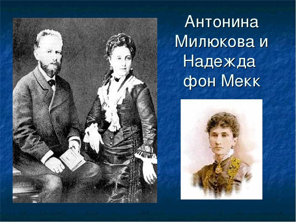 Антонина Милюкова и Надежда фон Мекк
