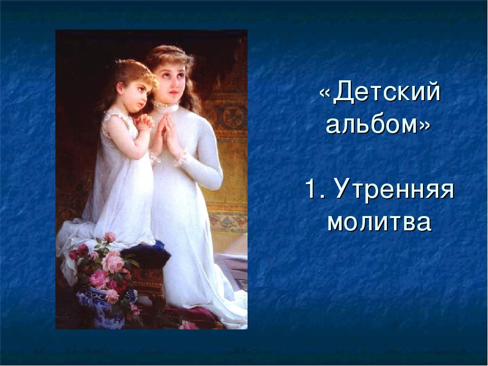 «Детский альбом» 1. Утренняя молитва