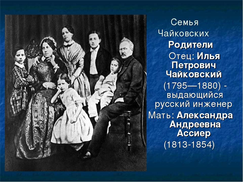 Семья Чайковских Родители Отец: Илья Петрович Чайковский (1795—1880)-выдаю...