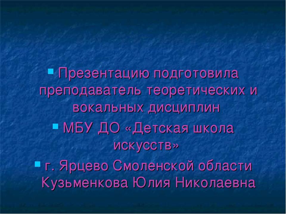 Презентацию подготовила преподаватель теоретических и вокальных дисциплин МБУ...