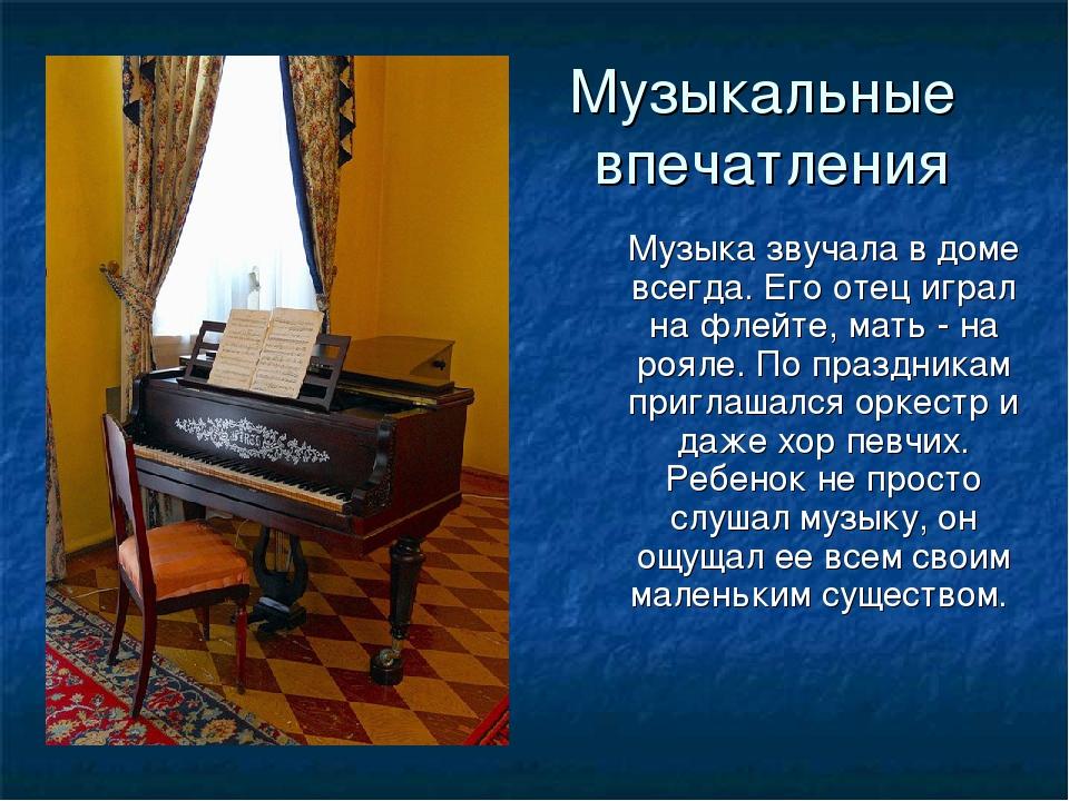Музыкальные впечатления Музыка звучала в доме всегда. Его отец играл на флейт...