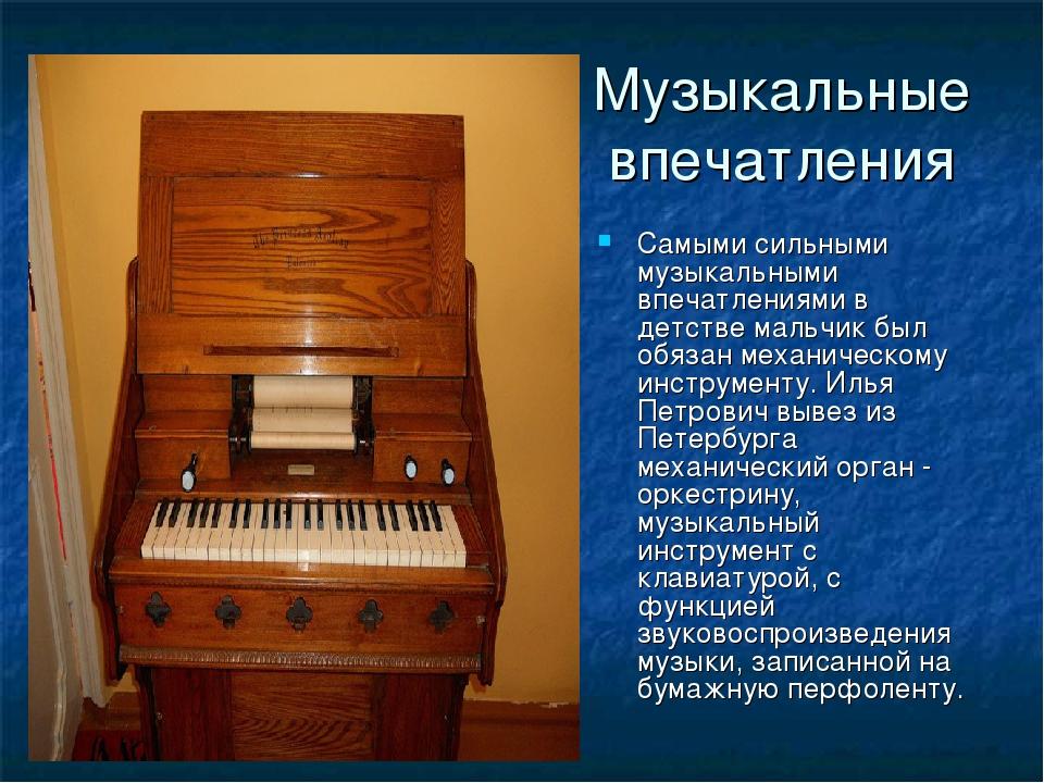 Музыкальные впечатления Самыми сильными музыкальными впечатлениями в детстве...