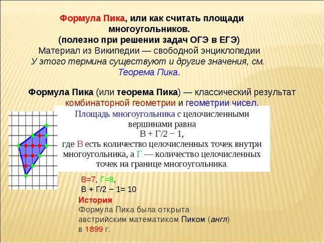 Задачи огэ по геометрии с решениями часть формирование вычислительных навыков при решении задач