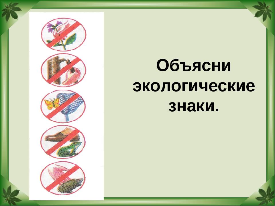 Объясни экологические знаки.