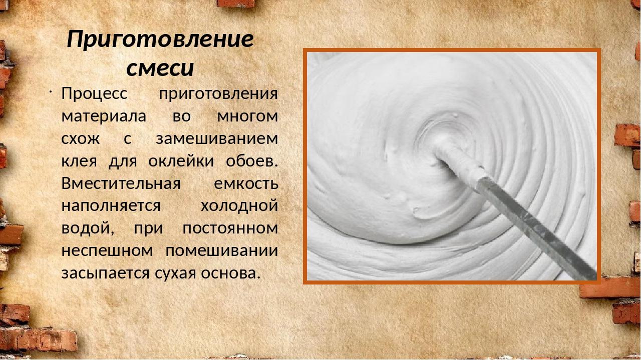 Приготовление смеси Процесс приготовления материала во многом схож с замешива...
