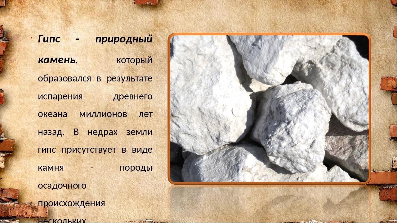 Гипс - природный камень, который образовался в результате испарения древнего...