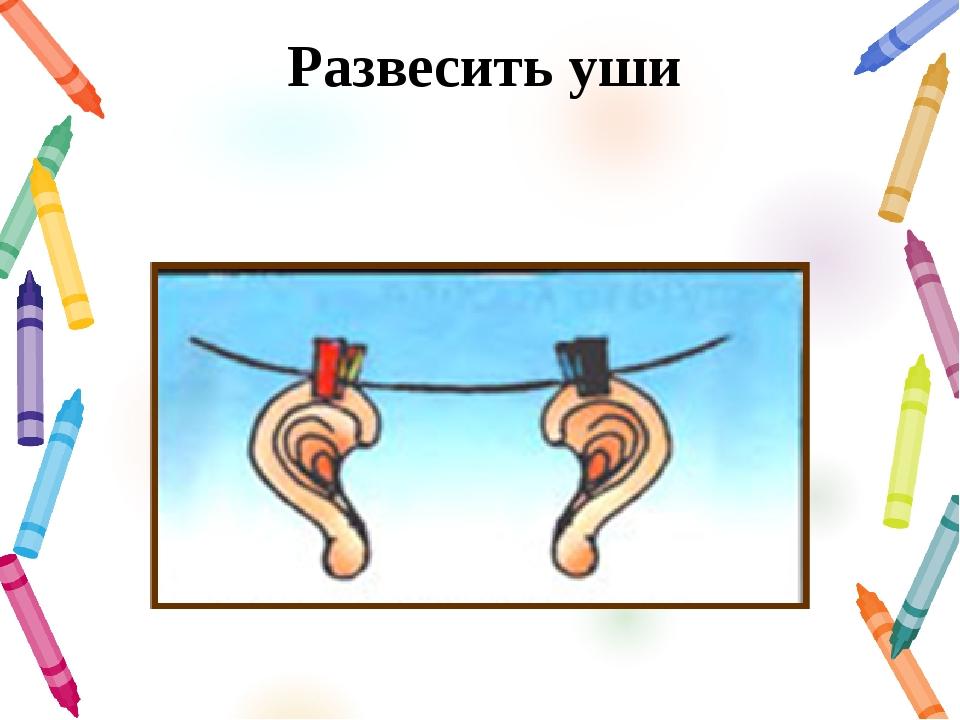 Уши развесила картинки