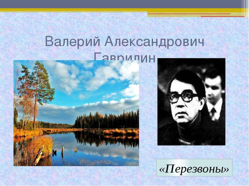 Валерий Александрович Гаврилин «Перезвоны»