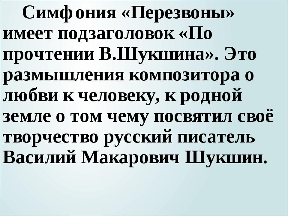 Симфония «Перезвоны» имеет подзаголовок «По прочтении В.Шукшина». Это размыш...