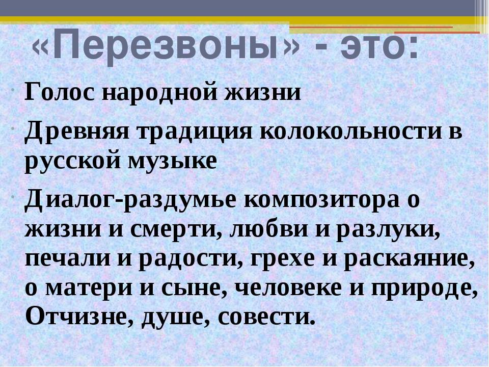 «Перезвоны» - это: Голос народной жизни Древняя традиция колокольности в русс...