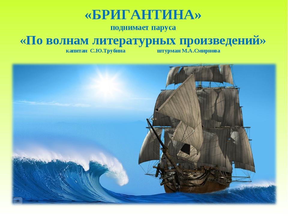 «БРИГАНТИНА» поднимает паруса «По волнам литературных произведений» капитан...