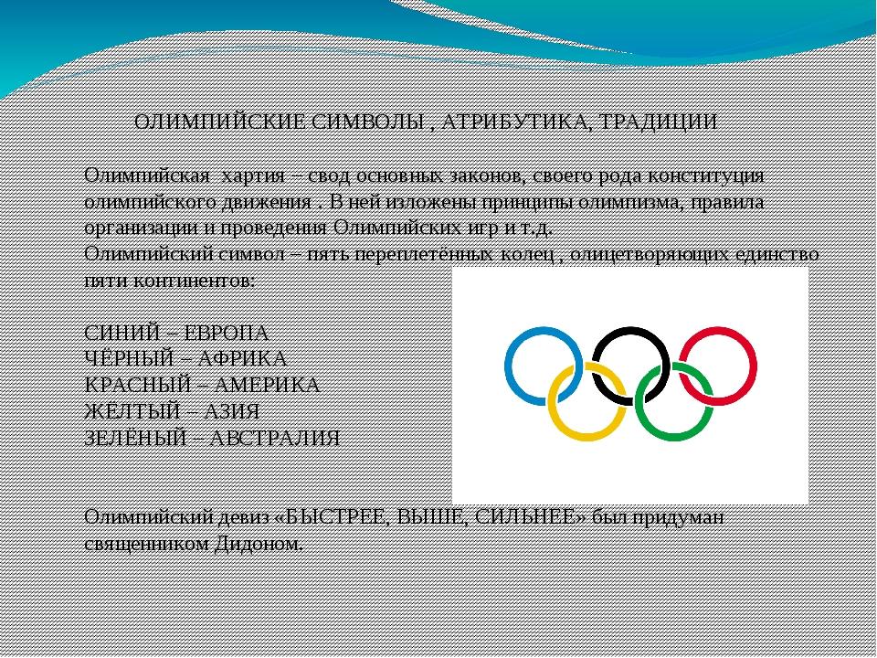 длинных картинка с логотипом олимпийских игр год, октябре