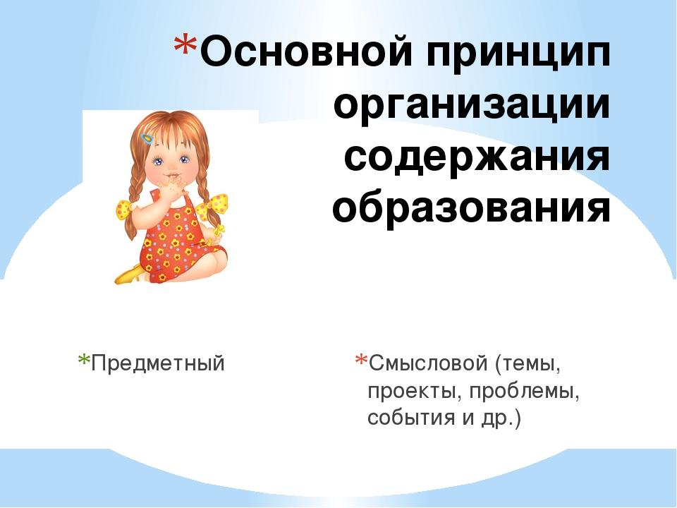 фгос дошкольного образования девушка модель работы