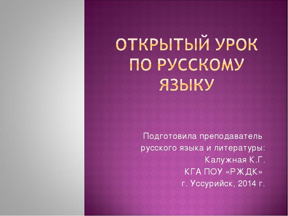 Подготовила преподаватель русского языка и литературы: Калужная К.Г. КГА ПОУ...