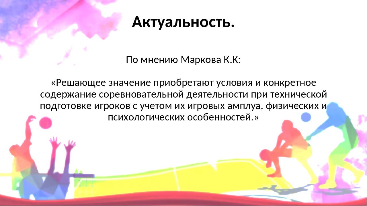 Актуальность. По мнению Маркова К.К: «Решающее значение приобретают условия и...