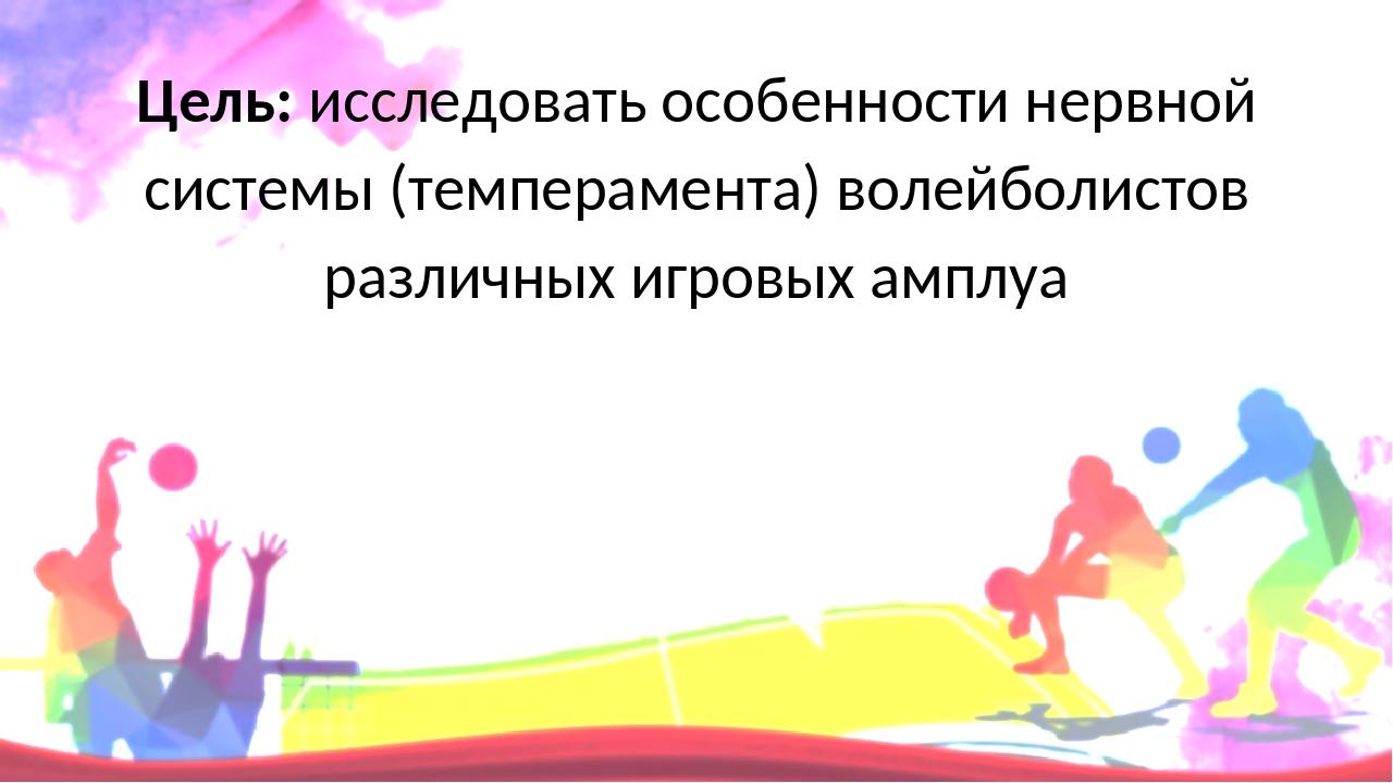 Цель: исследовать особенности нервной системы (темперамента) волейболистов ра...