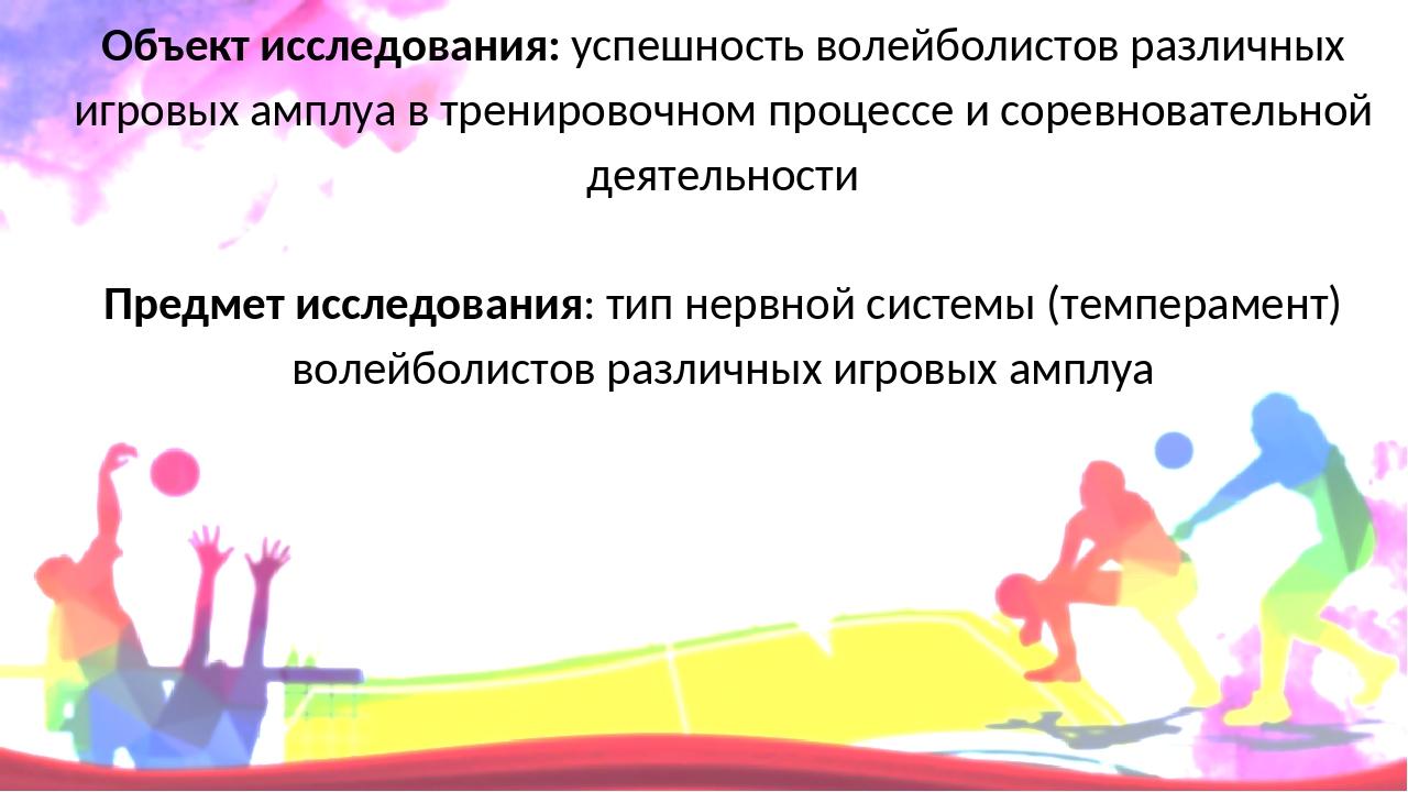 Объект исследования: успешность волейболистов различных игровых амплуа в трен...