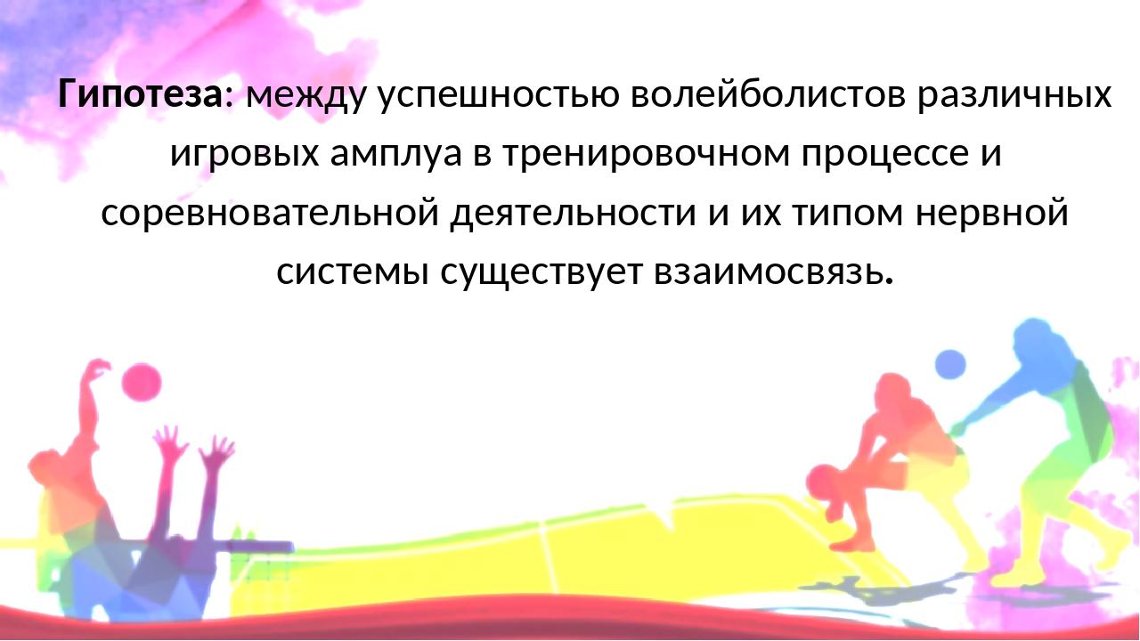 Гипотеза: между успешностью волейболистов различных игровых амплуа в трениро...