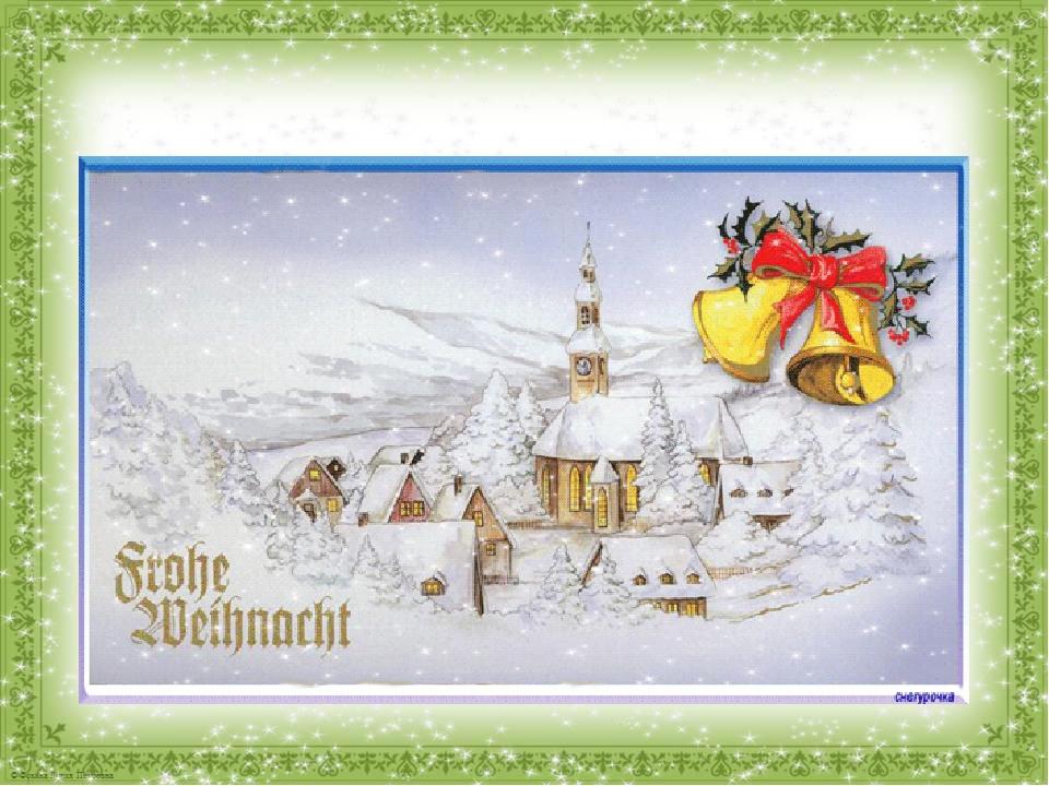 Картинки, католическое рождество немецкие открытки