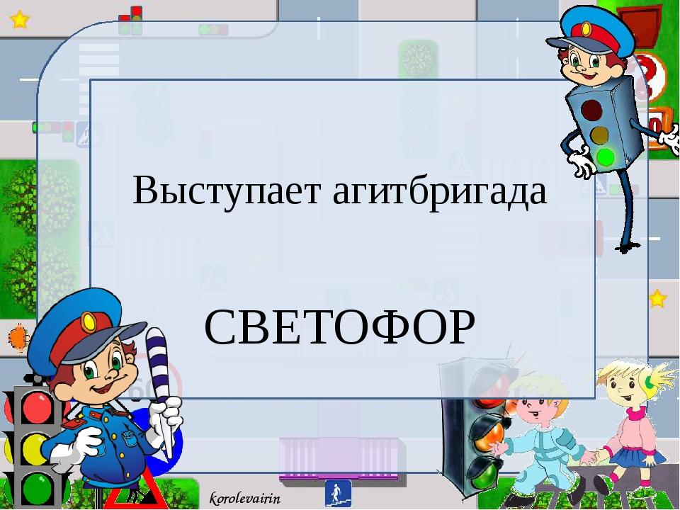Выступает агитбригада СВЕТОФОР korolevairin korolevairin
