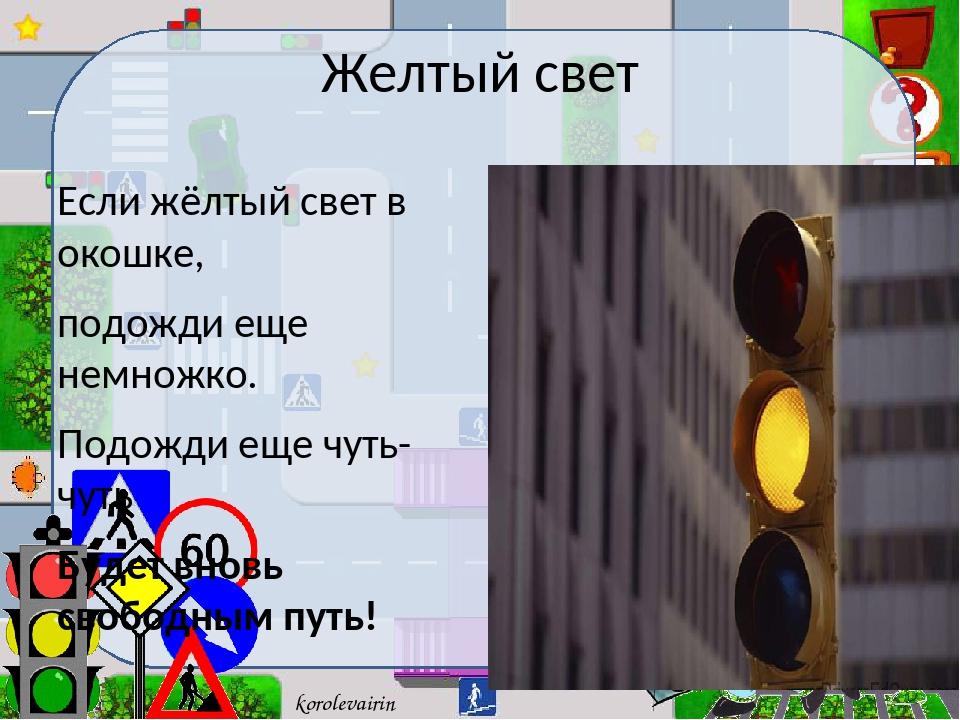 Желтый свет Если жёлтый свет в окошке, подожди еще немножко. Подожди еще чуть...