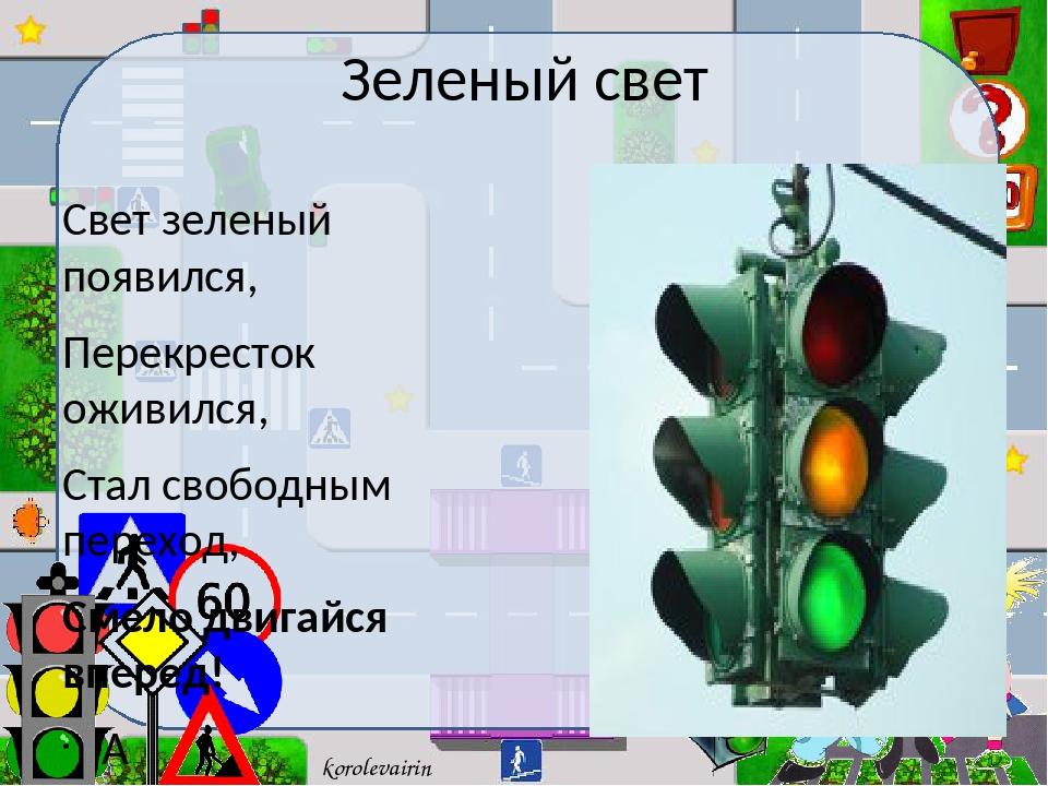 Зеленый свет Свет зеленый появился, Перекресток оживился, Стал свободным пере...