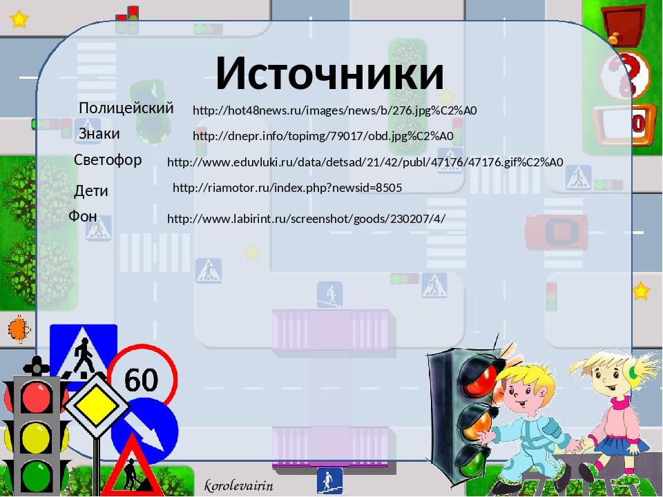 Источники Полицейский Знаки Светофор http://hot48news.ru/images/news/b/276.jp...