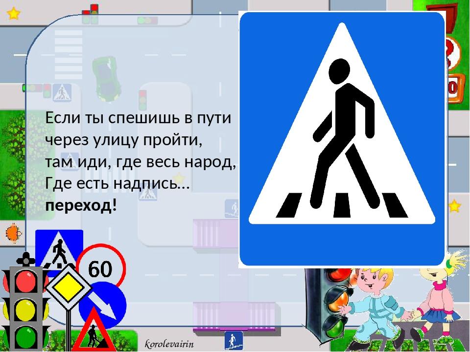 Если ты спешишь в пути через улицу пройти, там иди, где весь народ, Где есть...