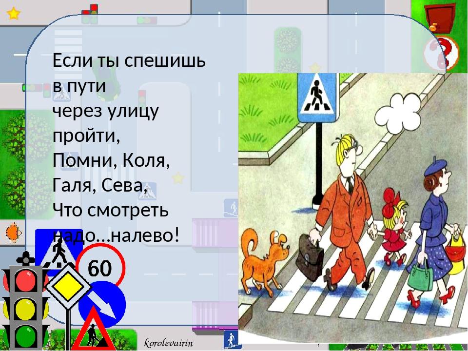 Если ты спешишь в пути через улицу пройти, Помни, Коля, Галя, Сева, Что смотр...