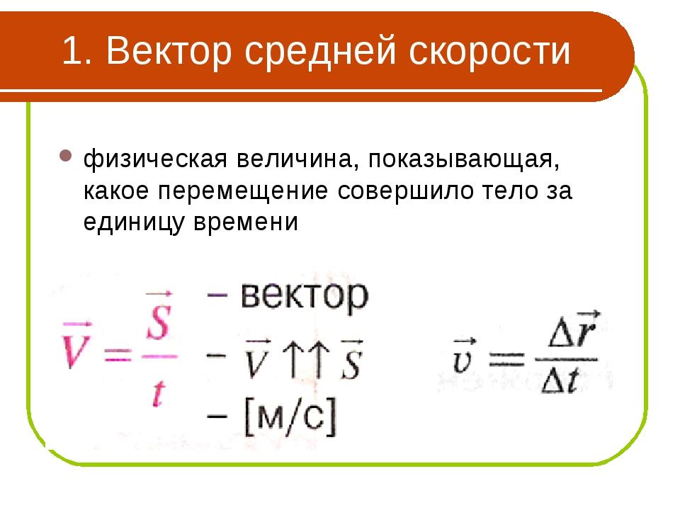 1. Вектор средней скорости физическая величина, показывающая, какое перемещен...