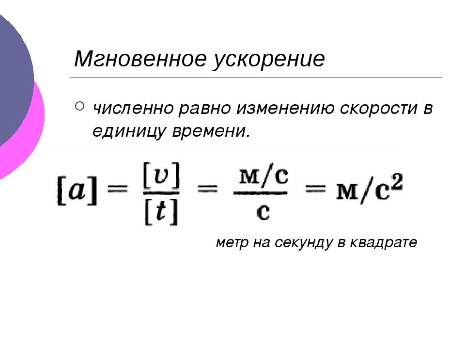 Мгновенное ускорение численно равно изменению скорости в единицу времени. мет...