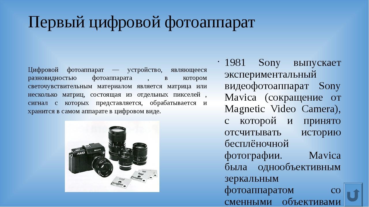Создание фотоматериалов В 1822 году первое закреплённое изображение, не сохра...
