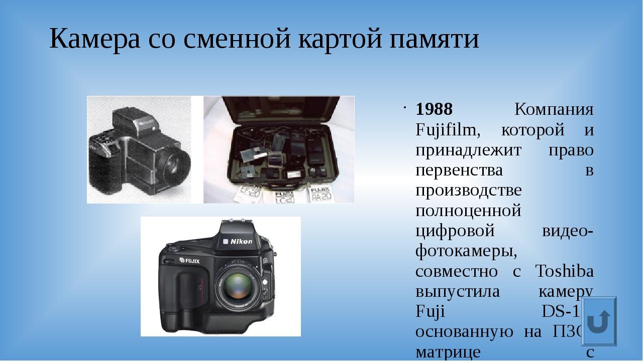 Идеи цифровой фотографии 1969 Исследователи из Bell Laboratories — Уиллард Бо...