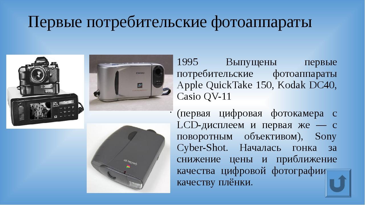 Моментальная фотография 1948 год Polaroid выпустил первый в мире фотоаппарат...
