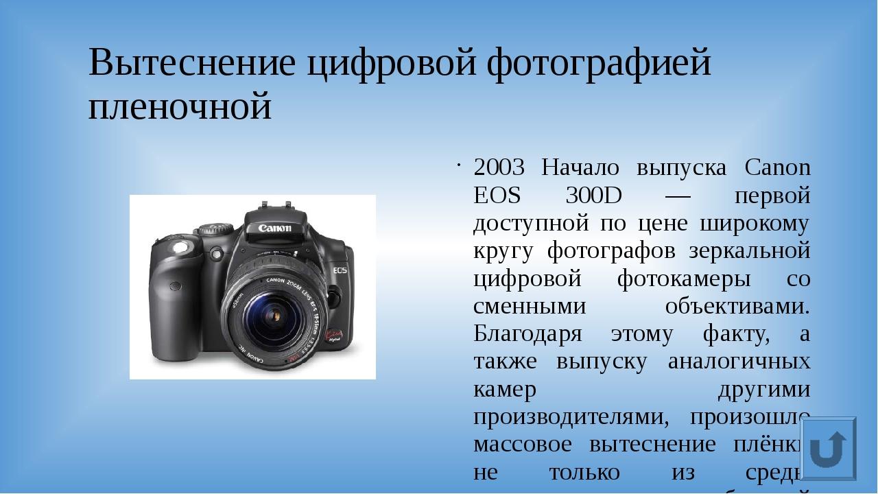 Камера со сменной картой памяти 1988 Компания Fujifilm, которой и принадлежит...
