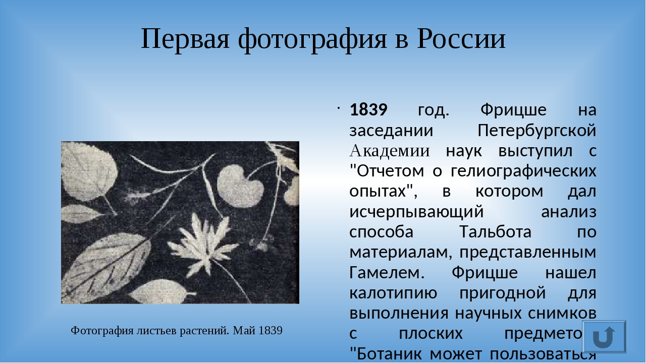 Применение в научных целях В XIII веке английский философРоджер Бэкони фран...