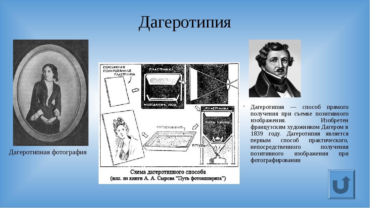 Первая фотография в России 1839 год. Фрицше на заседании Петербургской Академ...
