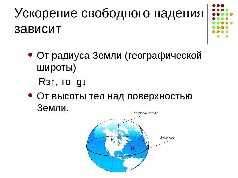 Ускорение свободного падения зависит От радиуса Земли (географической широты)...