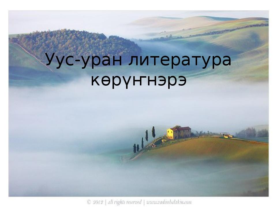 Уус-уран литература көрүҥнэрэ