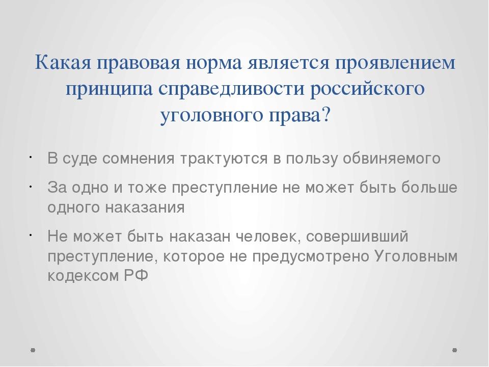 Какая правовая норма является проявлением принципа справедливости российского...